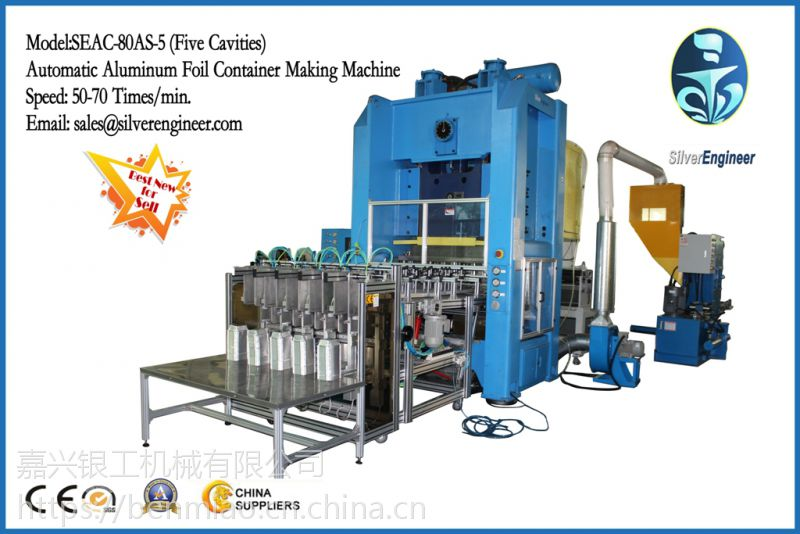 全自动铝箔容器生产线