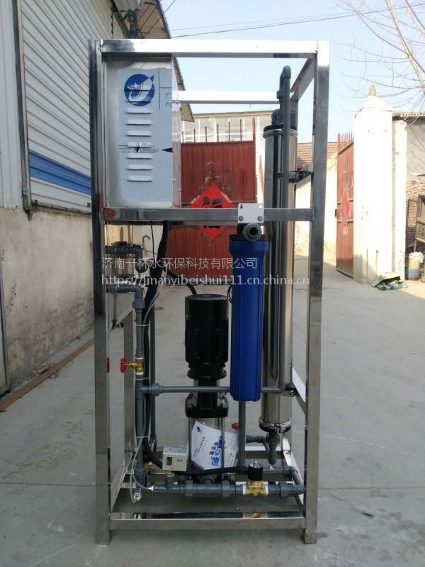 0.25吨/小时单机反渗透设备 商用机设备 纯水机设备