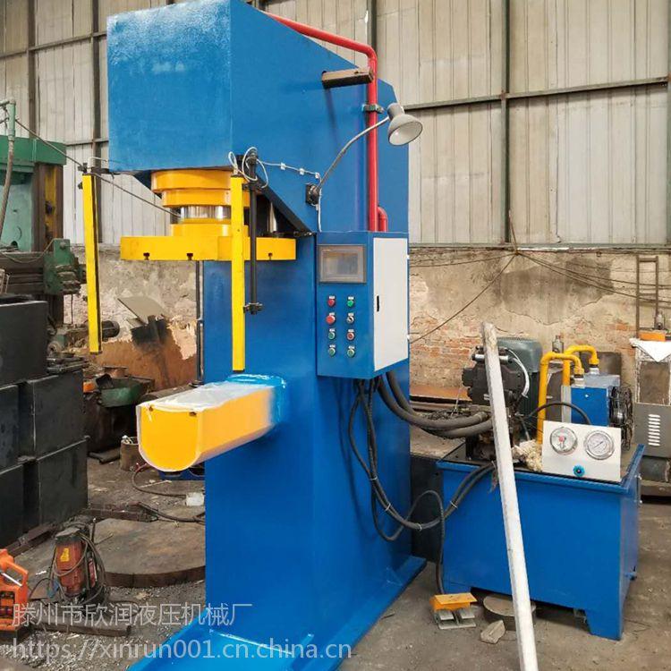 欣润供应Y41系列单臂液压机 单柱压装机 多功能压力机