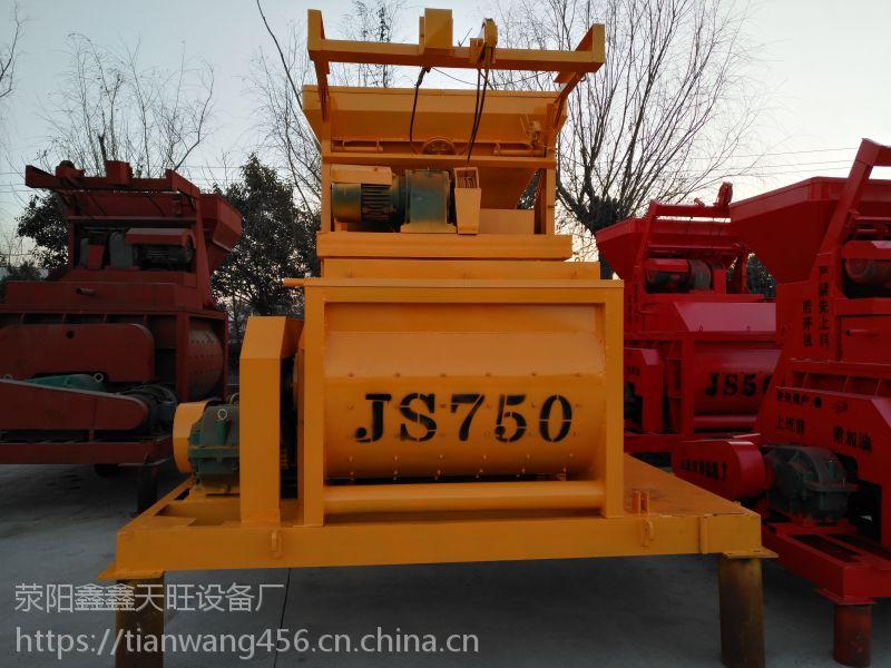 安徽明光天旺750高效强制搅拌机适用各种建筑工程
