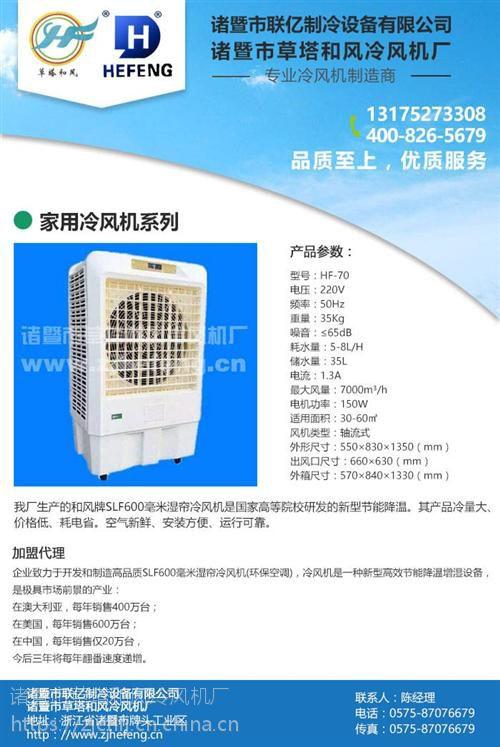 草塔和风冷风机,广东环保空调扇,环保空调扇批发市场