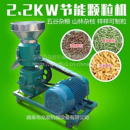 木屑颗粒机 玉米秸秆造粒机 畜牧养殖饲料机