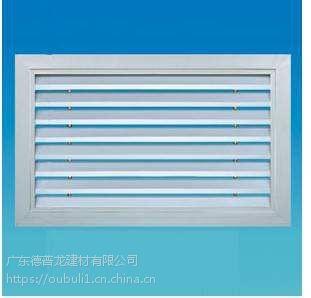 广州德普龙防雨通风铝百叶窗易安装厂家供应