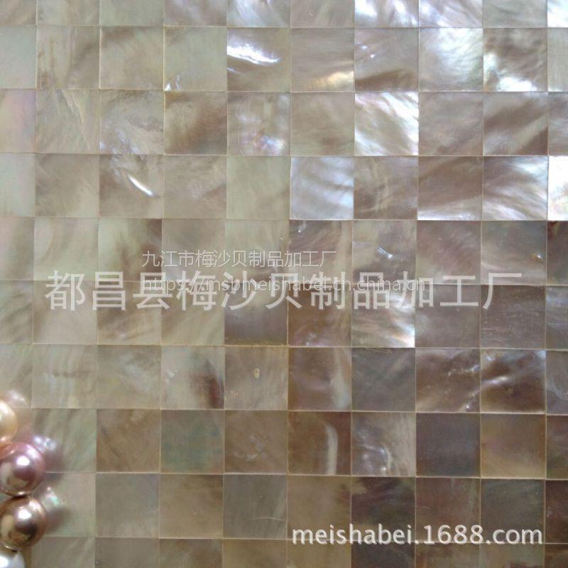油花贝壳马赛克 天然淡水贝壳 装修 建材材料