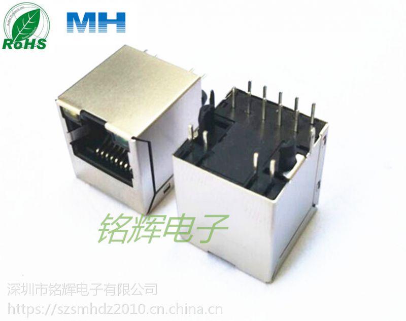 MH新品供应180度集成千兆变压器RJ45插座 立式屏蔽带灯rj45连接器 直插型1000BASE