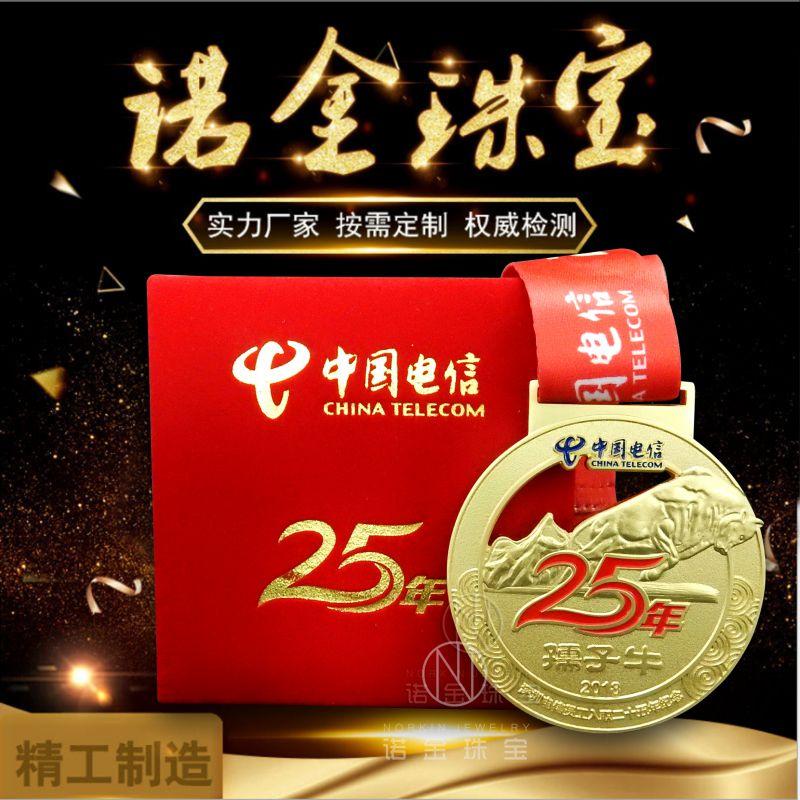 中国电信 退休奖牌制作