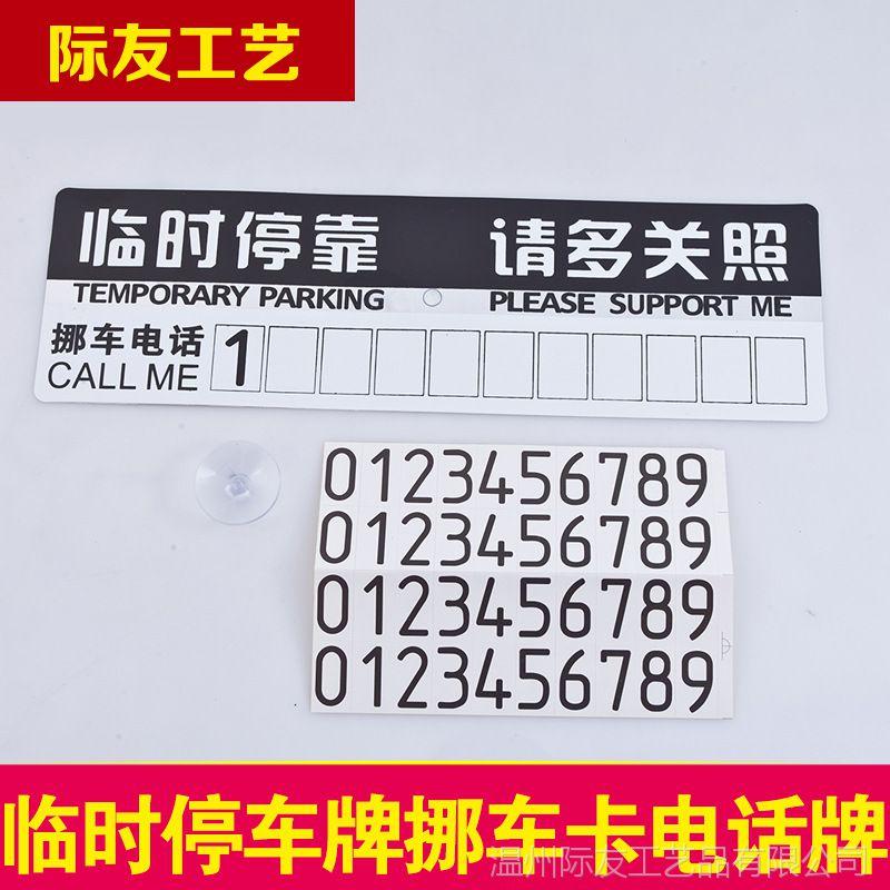 厂家批发定做 汽车临时停车卡 电话号码临时停靠挪车牌 pvc停靠牌