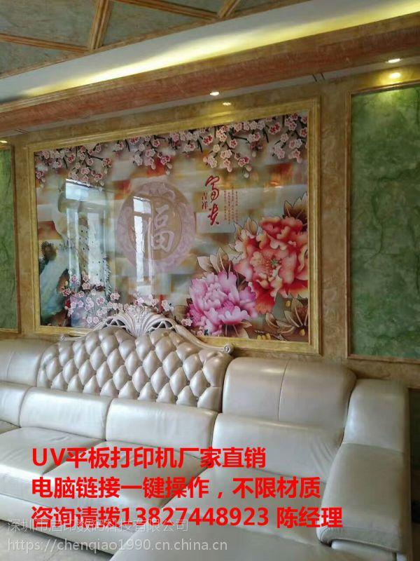 怎么选购玻璃背景墙浮雕画喷画机