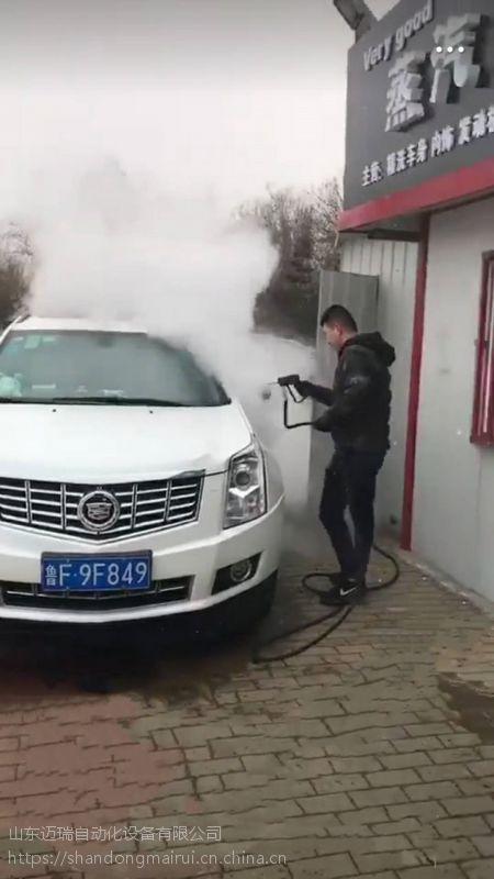 杀菌消毒就用迈瑞牌蒸汽洗车机 质量好价格优 发货速度快