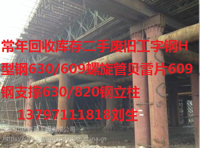 鄂州鄂城区常年上门回收工地废铁钢筋头 联系人:刘先生13797111818