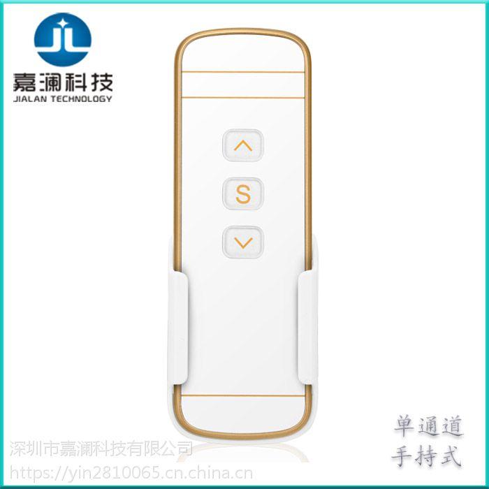 厂家直销 电动开窗器遥控器单通道YK05-01