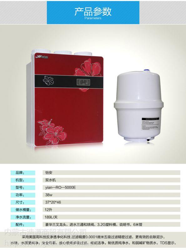 浩源RO反渗透净水机怡安品牌专供净水器直饮水机