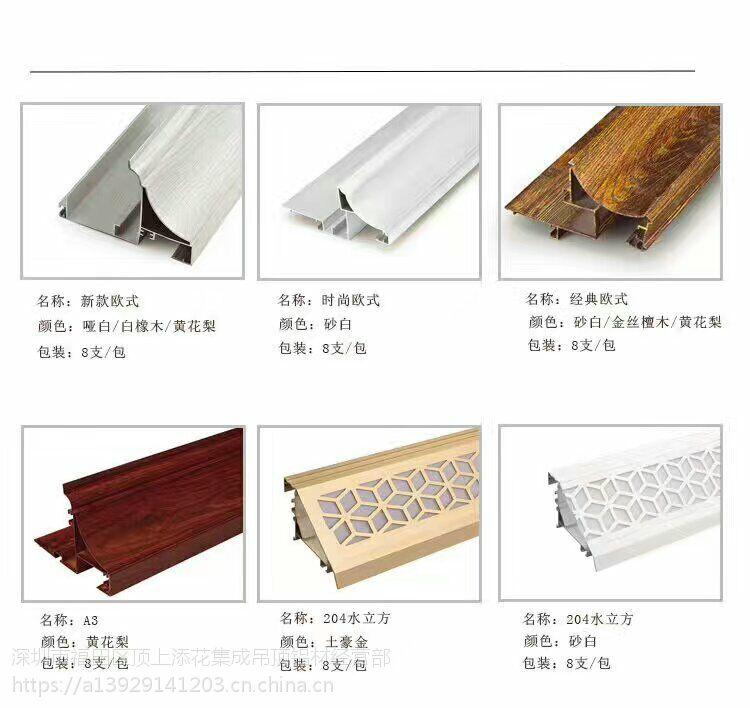 集成吊顶客厅二级铝梁 上下错层顶铝梁 欧式中式复式风格家装装修辅材及配件