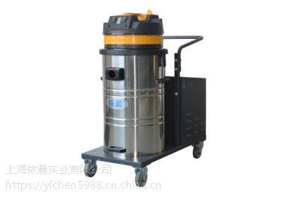 上海配件加工厂吸粉尘用工业吸尘器|干湿两用室外依晨工业吸尘器厂家