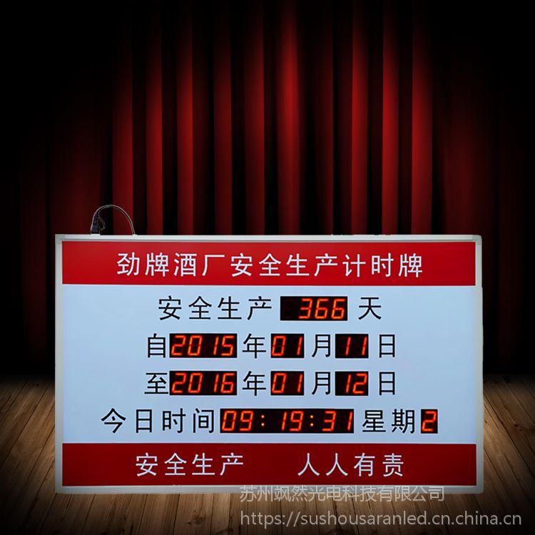 中国石油安全计时牌|安全生产看板|电子看板|生产看板|计数看板
