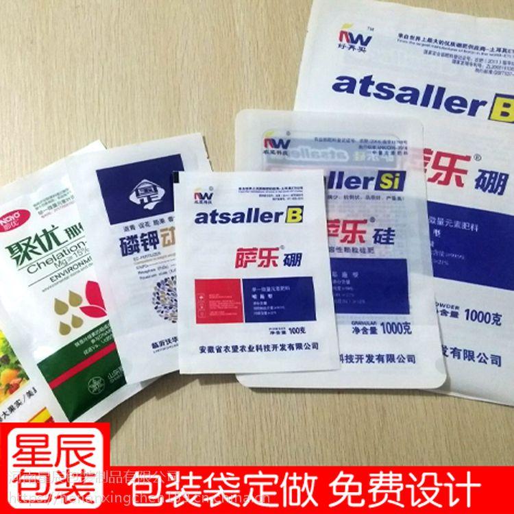 济南地区 农药包装定制 订做包装袋 农药袋定制 农化包装袋 郑州星辰包装