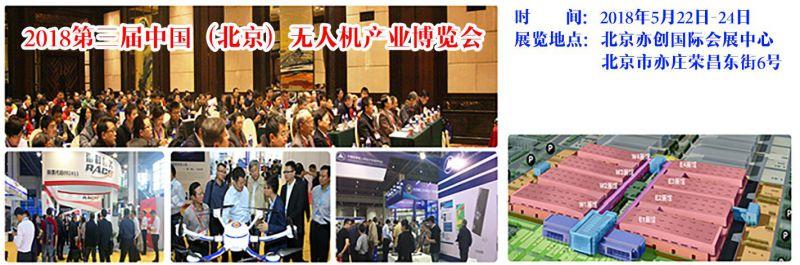 2018中国无人机系统及任务设备展览会 2018全国智能无人系统大会
