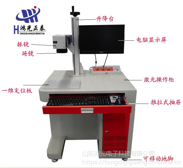 山东激光打标机 金属塑料激光打标 零耗材 高质量 优质厂家直销