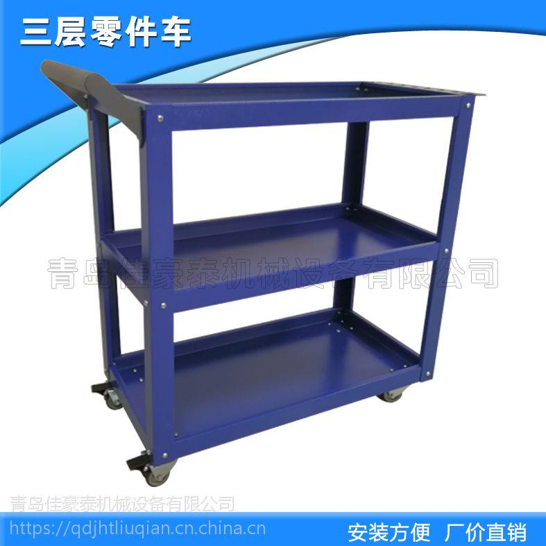 辛集市工具橱批发 仓库搬运储存零件车 三层加厚钢板承重高