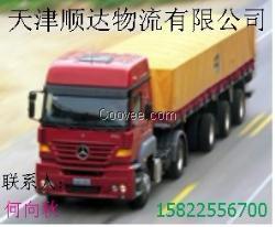 天津到赤水15822556700物流公司