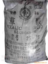 广东东莞批发销售草酸 内蒙草酸 正品 国标含量99.6%