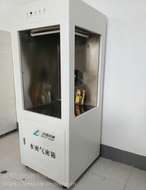 湖南兰思仪器LS-C007精准型门窗水密气密体验箱参数