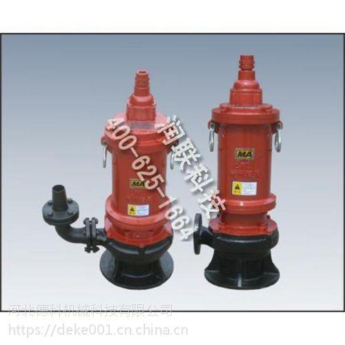 日喀则系列隔爆型潜水排沙排污泵 BQS/BQW系列隔爆型潜水排沙排污泵优惠促销