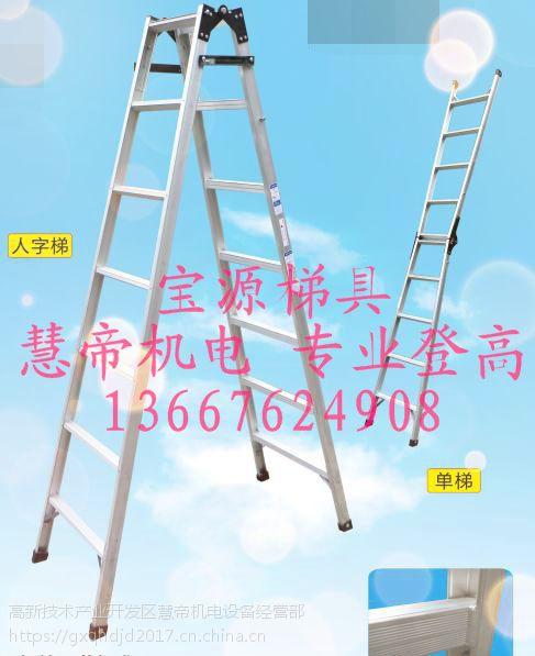 铝合金梯子家用加厚折叠双侧人字梯工程扶梯四五步登高楼梯凳