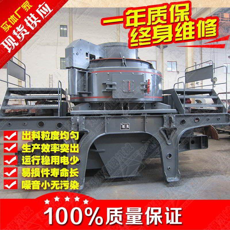 VSI系列1250多功能石料制砂机 厂家直销冲击式河卵石打砂机