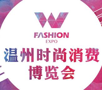 2017中国(温州)国际时尚消费博览会