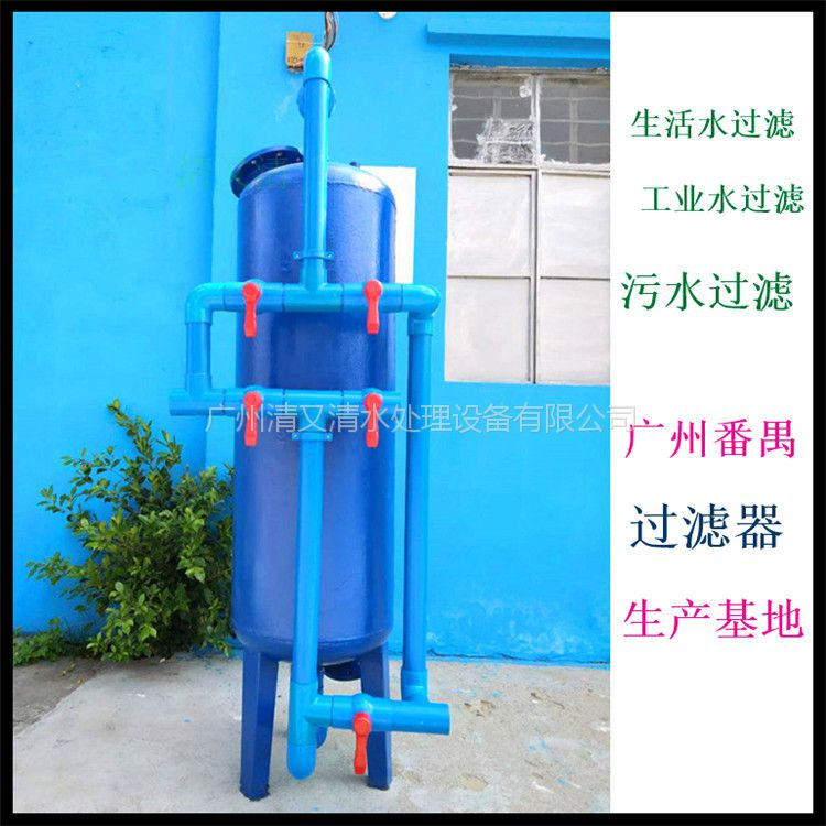 石英砂活性炭过滤器南海区软化树脂过滤罐大量批发定制广州清又清