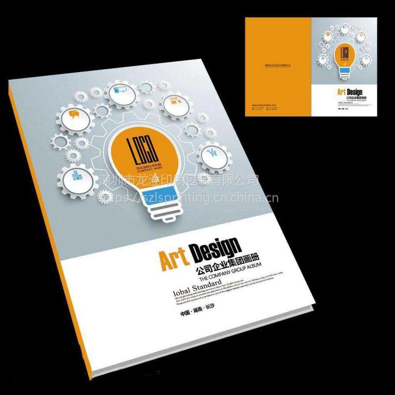 深圳大型印刷厂 画册印刷 16开企业宣传册印刷 产品目录设计 说明书定做