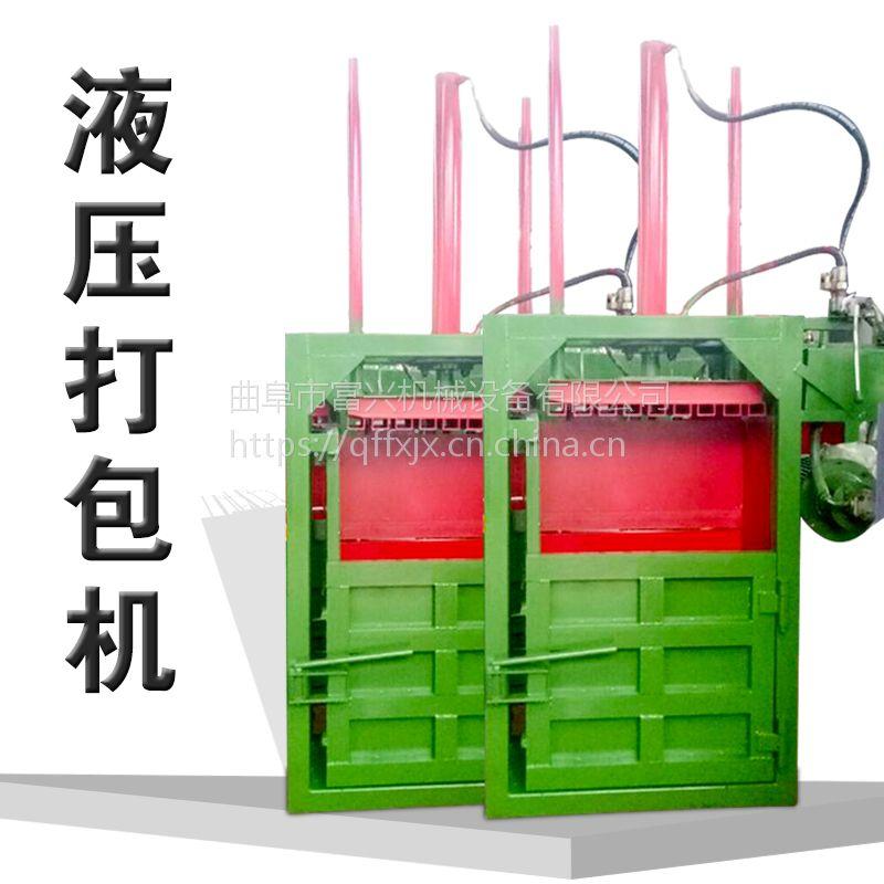 江阴市纸箱打包机 富兴棉花纸液压打包机 可乐瓶塑料瓶液压压块机厂家