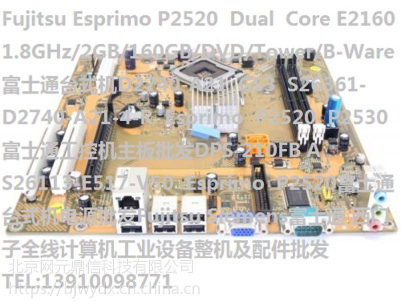 S26361-D2740-A21-4-R Esprimo P2520 P2530富士通台式机主板