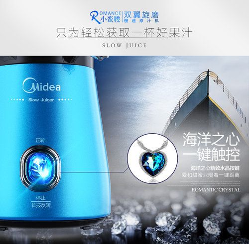 江西南昌美的总代理商美的 MJ-WJS1271E 多功能榨汁机智能双叶螺旋慢速原汁