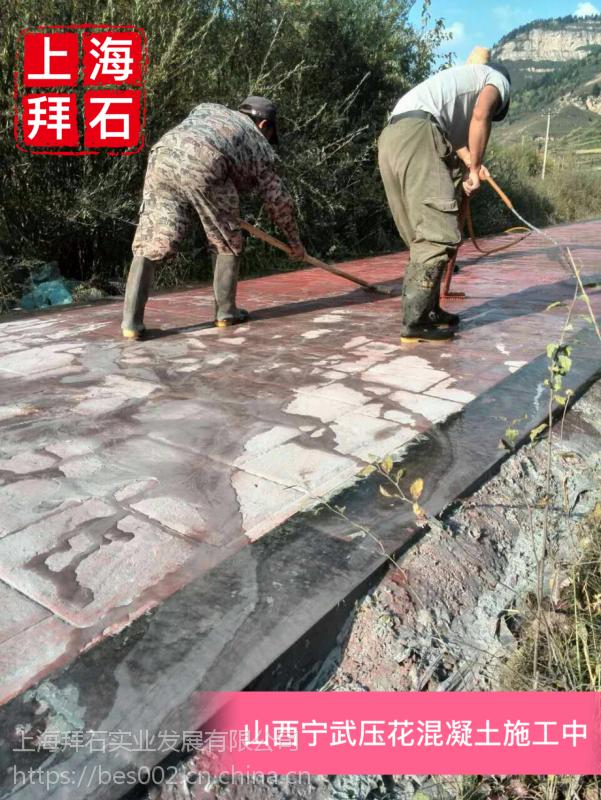 上海拜石(bes)供应,怀化,衡阳彩色混凝土压印地坪_彩色压模混凝土