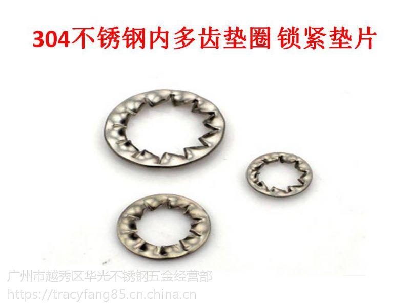 304不锈钢内多齿垫圈/锁紧垫片/内锯齿止动垫圈/防滑垫片M3M4M5M6M8-M16