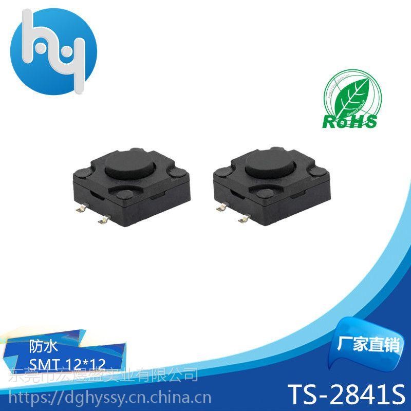 防水轻触开关12*12/6*6*5/8*8防水等级IP68环保耐高温寿命1000000c