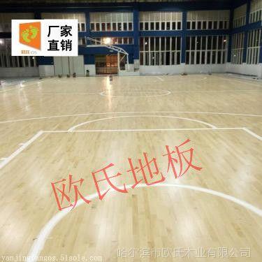 供应 进口枫木 篮球木地板厂家 全系列体育木地板施工方案