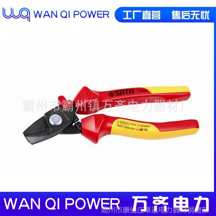 电缆剪刀剪线钳 断线钳 剪电缆电线剪刀钳 电工绝缘三口皮线米勒