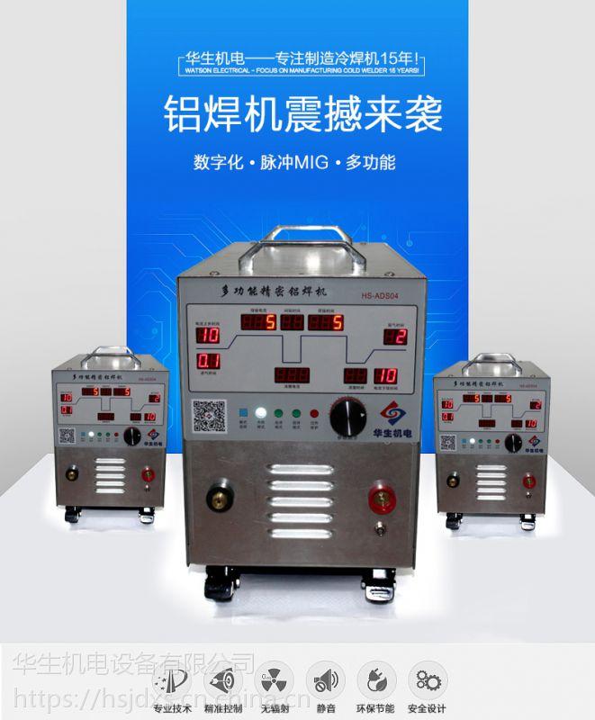 安徽华生HS-ADS04多功能精密铝焊机,高级氩焊