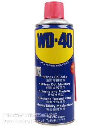 D40万能防锈润滑剂美国WD-40金属除锈汽车螺丝防锈油松动剂