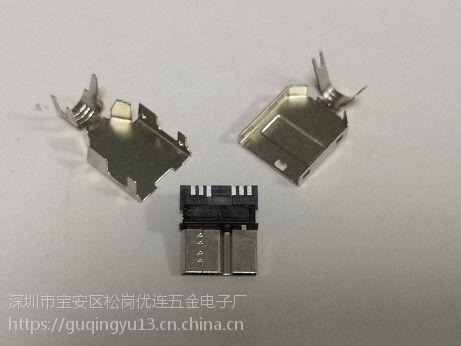 三件式 MICRO USB 3.0 焊线式9P公头 前五后四 带线夹厚度3.0-5.0 pcb-创粤