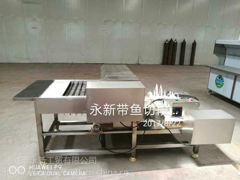 生产带鱼切段设备,刀鱼切段机,鱼类切块机