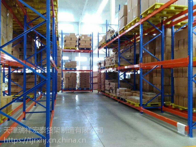 货架厂天津货架货架厂家库房仓库货架横梁重型货架瑞祥宏泰货架公司