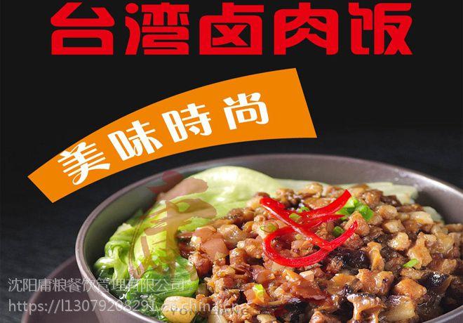 沈阳黄焖鸡米饭技术培训课