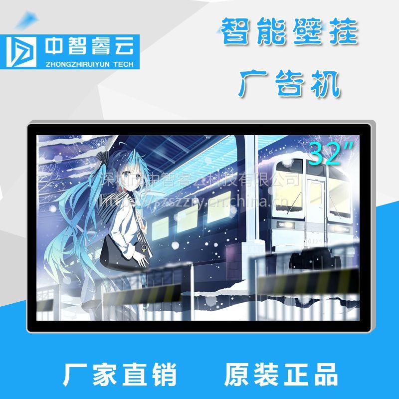 56寸网络智能壁挂式广告机
