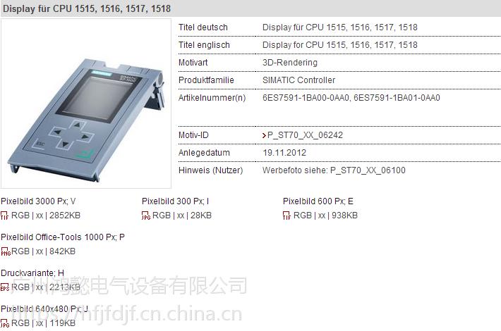 西门子紧凑型CPU 1512C-1 PN