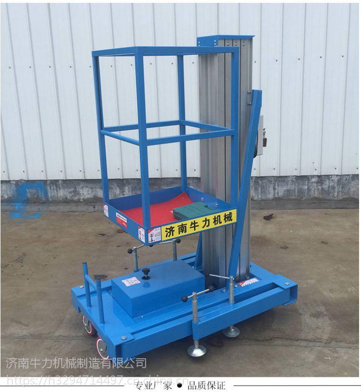 铝合金单柱移动升降货梯 电动小型液压四轮移动式升降台