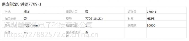 深圳鑫赛创菲涅尔透镜7709-1